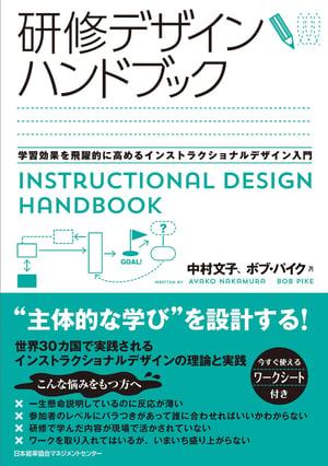 書籍_研修デザインハンドブック
