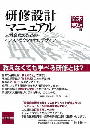 書籍_研修設計マニュアル