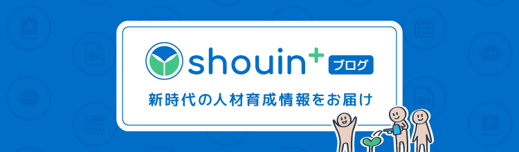 shouin+ブログ 新時代の人材育成情報をお届け