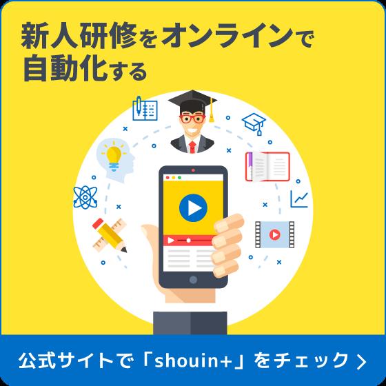 新人研修をオンラインで自動化する